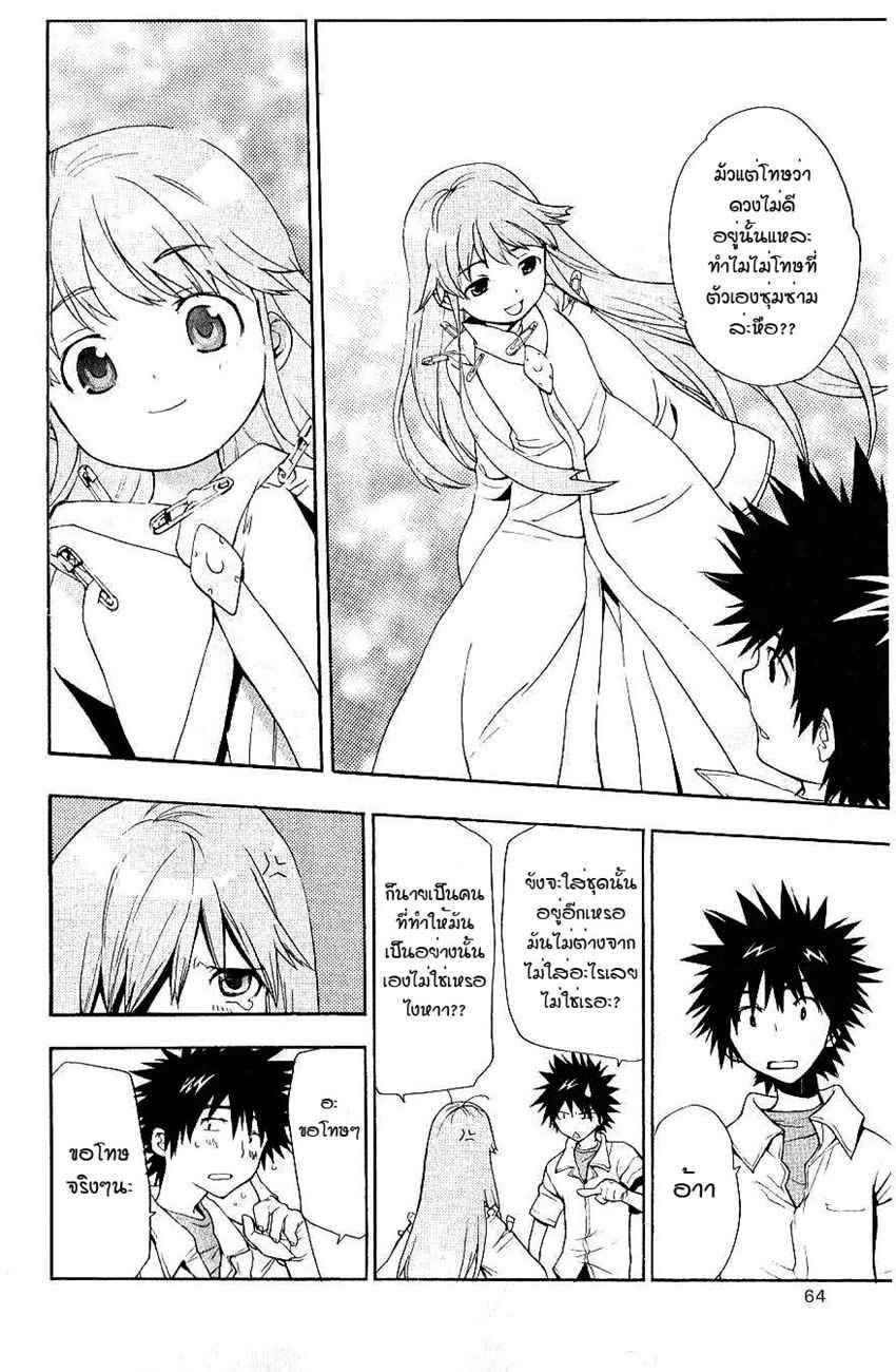 อ่านการ์ตูน To aru Wasurerareta Ai no Index to Touma 2 ภาพที่ 22