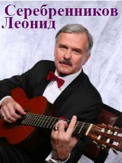 Песни под гитару Леонида Серебренникова