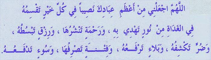 Doa Untuk Pelajar