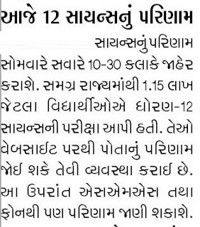 Gujarat Board HSC Result 2013 Declaring Soon Today News