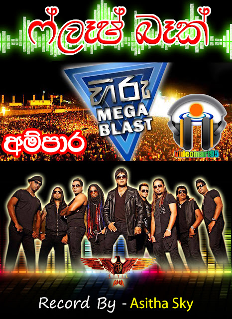 FLASH BACK HIRU MEGA BLAST LIVE MP3 AT AMPARA 2015