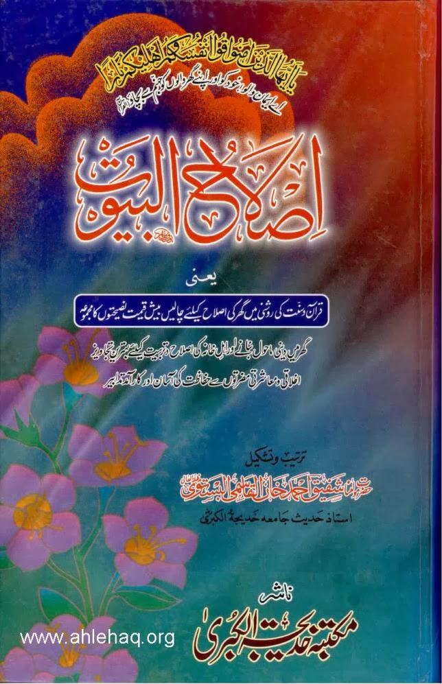 http://books.google.com.pk/books?id=cIRXAgAAQBAJ&lpg=PA1&pg=PA1#v=onepage&q&f=false