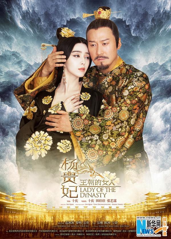 Dương Quý Phi - Người Phụ Nữ Của Vương Triều