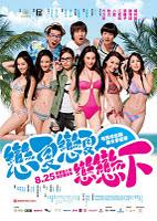 Summer Love (2011)