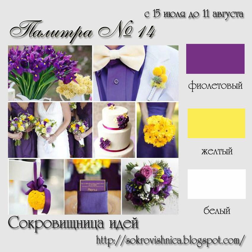 Палитра № 14: Фиолетовый + желтый + белый