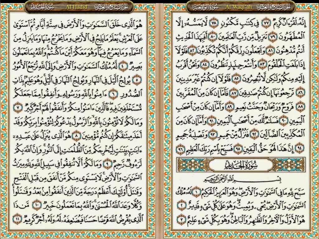 Gambar Kaligrafi Al-Quran Surat Arrohma dan Surat Al ...