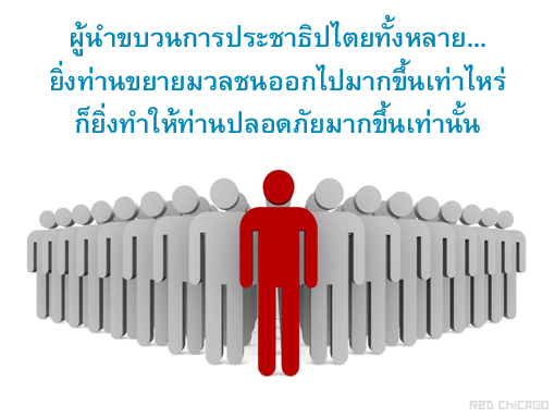 ผู้นำขบวนการประชาธิปไตยทั้งหลาย...