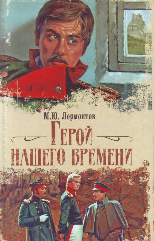 Герой на301шего времени (написан в 1838 20141840) - первый в русской прозе