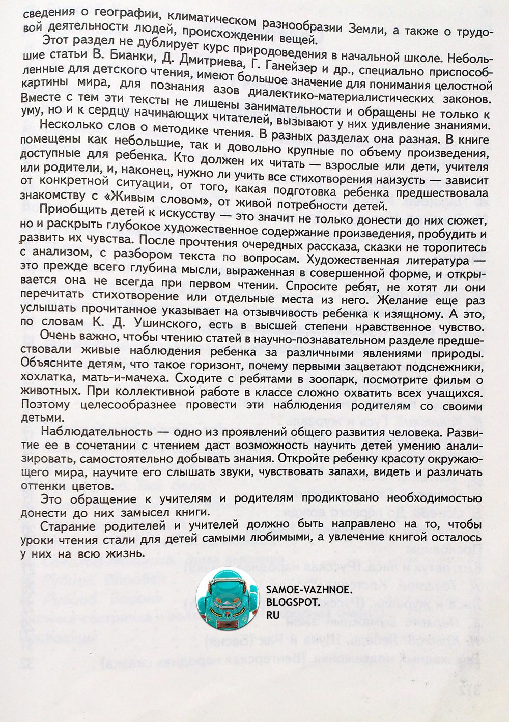Учебник родная речь СССР содержание
