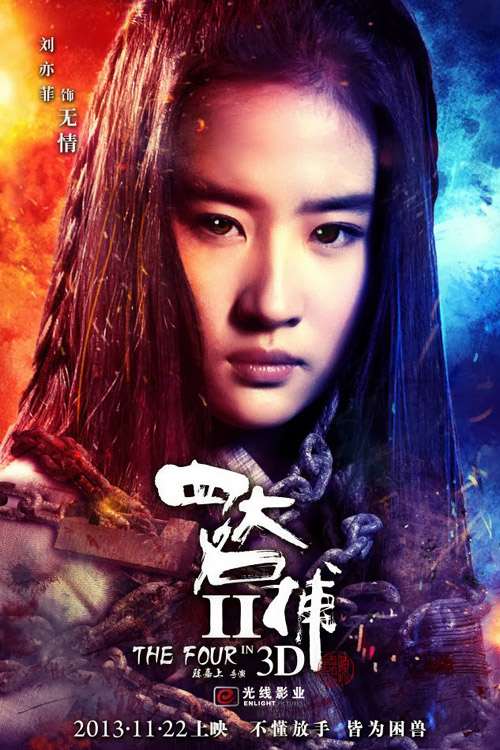 Ver The Four 2 (2013) Online