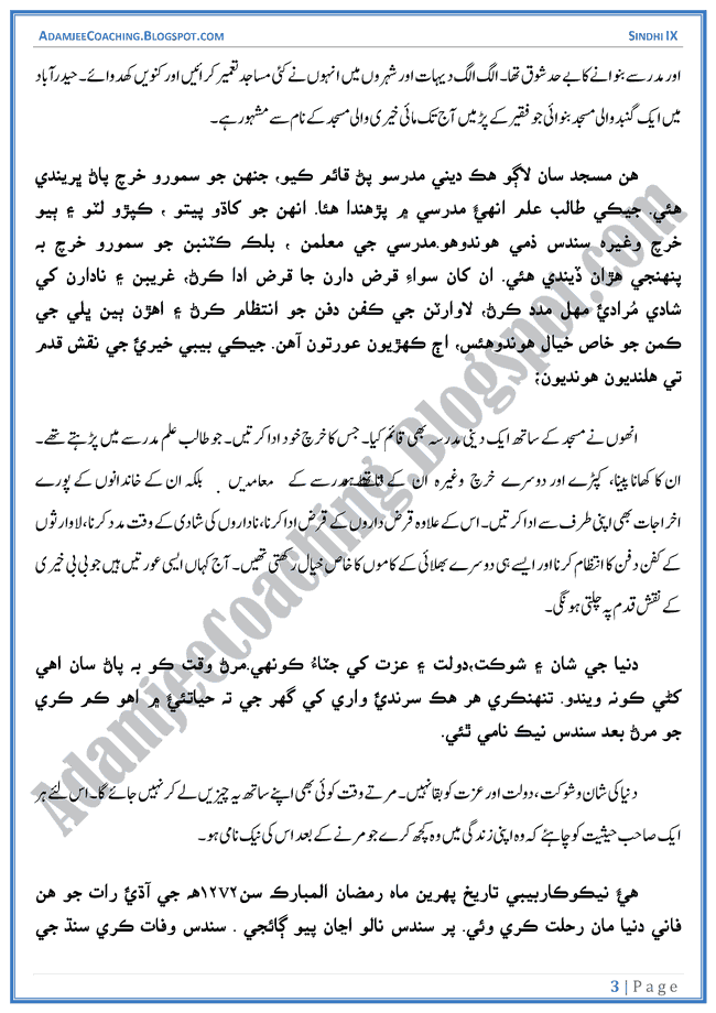 Maye Kheri-sabaq-ka-tarjuma-sindhi-notes-for-class-9th