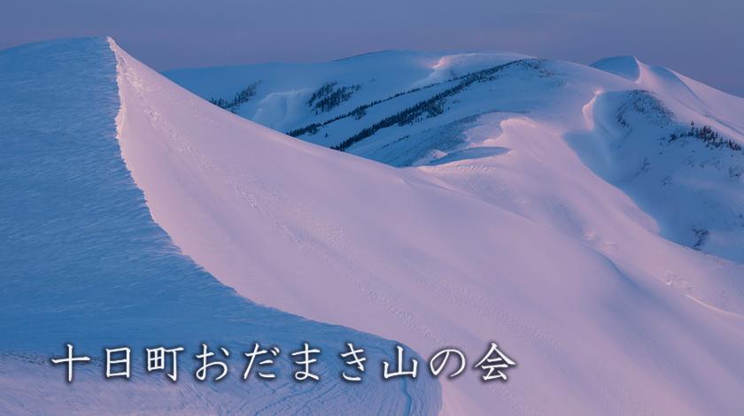 十日町おだまき山の会