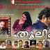 """"""" തൂലിക """" : സംവിധാനം :റോയ് മണപ്പള്ളിൽ ."""