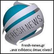 FRESH-NEWS. Για τις πιο φρέσκες ειδήσεις του διαδικτύου.