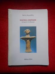 Νότα Κυμοθόη Ελάτεια Λοκρίδος Ιστορική Αναδρομή Λογοτεχνία