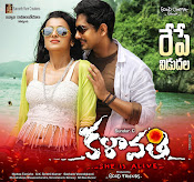 Kalavathi movie wallpapers-thumbnail-5