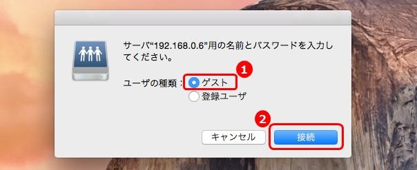 Mac OS X サーバへ接続 ユーザの種類:ゲスト