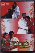 Pasumpon 1995 Tamil Movie Watch Online