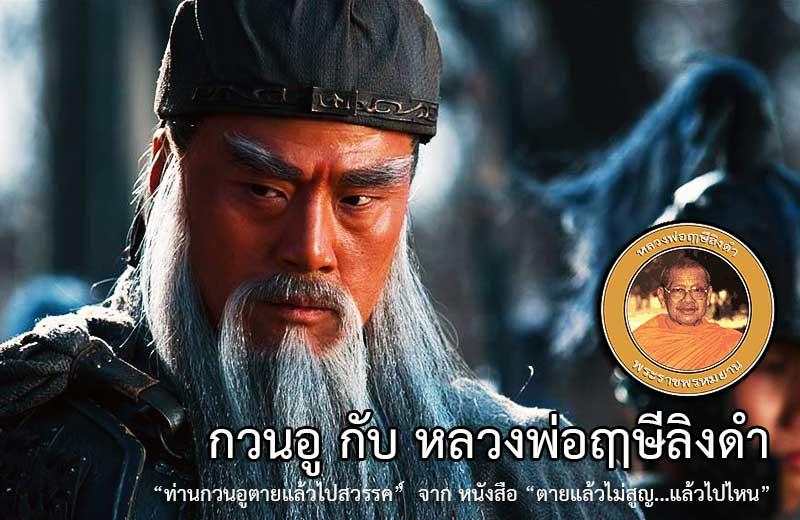 กวนอูกับหลวงพ่อฤาษีลิงดำ