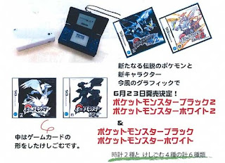 Nintendo DSi Watch and Pokemon Game Package Eraser Kyudo