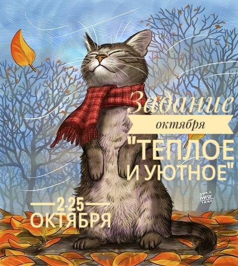 """""""Тёплое и уютное"""" до 25.10"""