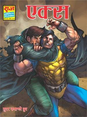 Comic) - Download Dhruv hindi comics & read hindi comics for free