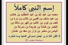 Prophet's Name.