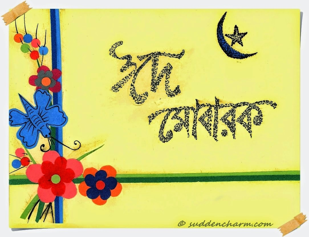 All Wishes Message Greeting Card And Tex Message Bangla Eid