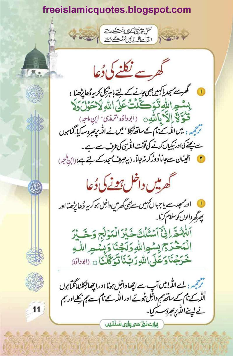islamic quotes in urdu wallpapers inspirational islamic