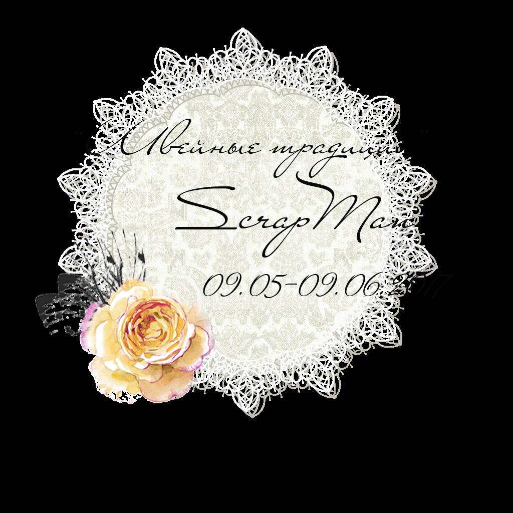 """Задание """"Швейные традиции"""" от ScrapMan до 9 июня"""