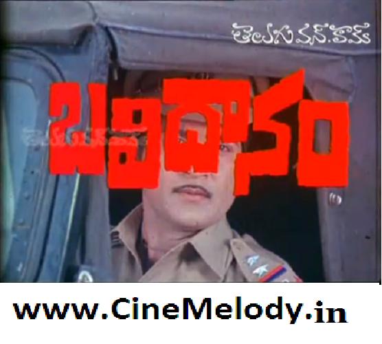 Balidhaanam Telugu Mp3 Songs Free  Download  1983