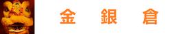 金银仓——香港澳门磁砖家私批发