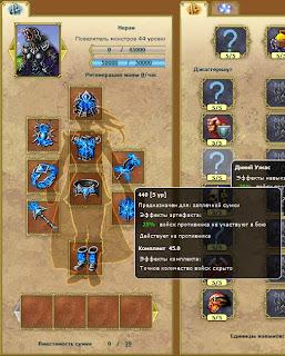 артефакты в онлайн игре My Lands