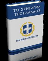 Σύνταγμα της Ελλάδος