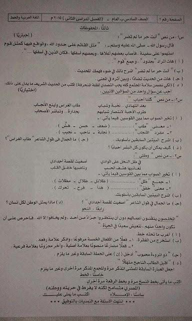 تجميع امتحانات اللغة العربية سادس ابتدائي ترم ثاني 2015 لجميع الادارات التعليمية في جميع محافظات مصر - صفحة 2 11257612_768985339887577_754248842_n
