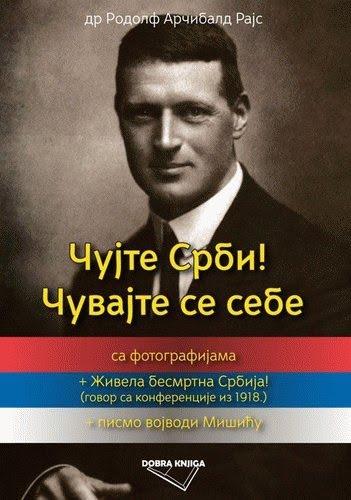 """,,Чујте Срби"""""""