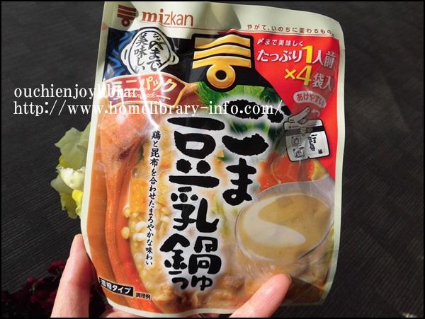 〆まで美味しいミニパック ごま豆乳鍋つゆ