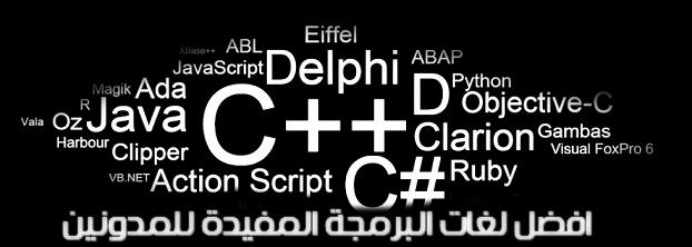 ما هي لغات البرمجة الاساسية في تصميم مواقع الانترنت و مدونات بلوجر و ماذا يجب عليك ان تتعلم