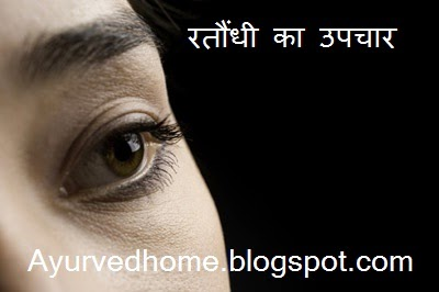 Night Blindness Treatment in Hindi,  रतौंधी का उपचार, Rataundhi