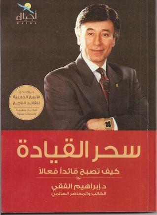 كتاب القيادة العسكرية pdf
