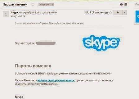 http://www.iozarabotke.ru/2015/02/kak-vosstanovit-parol-v-skype.html
