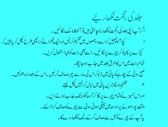 Skin Whitening Homemade Beauty Tips In Urdu