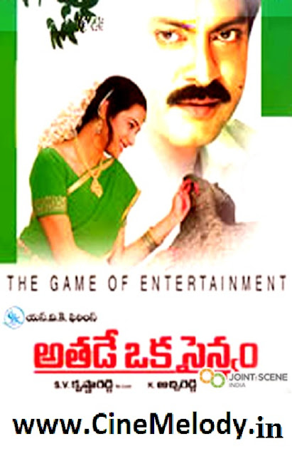 Athade Oka sainyam Telugu Mp3 Songs Free  Download  2004