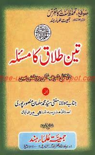 Teen Talaq Ka Masla