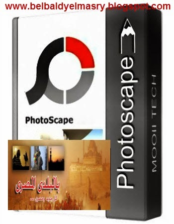 حمل برنامج تحرير الصور و التعديل عليها واضافة مؤثرات جميله PhotoScape 3.6.4 مع شرح البرنامج بالفيديو