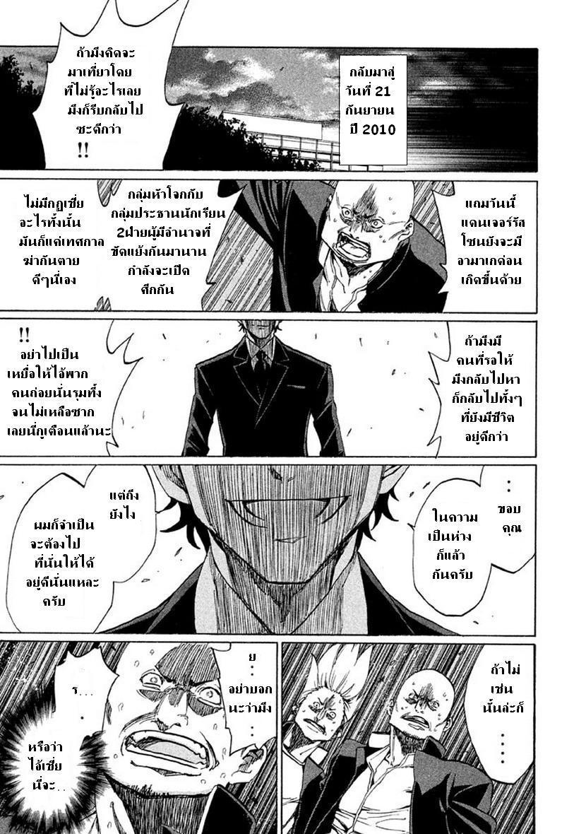 อ่านการ์ตูน Sentou Hakai Gakuen Dangerous 1 ภาพที่ 27