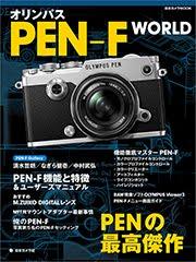 <b>【オリンパス PEN-F WORLD】</b>