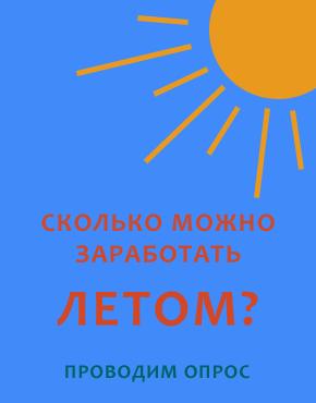 Cколько можно заработать летом?