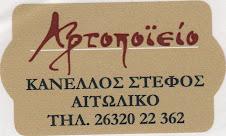 ΑΡΤΟΠΟΙΕΙΟ ΚΑΝΕΛΛΟΣ ΣΤΕΦΟΣ