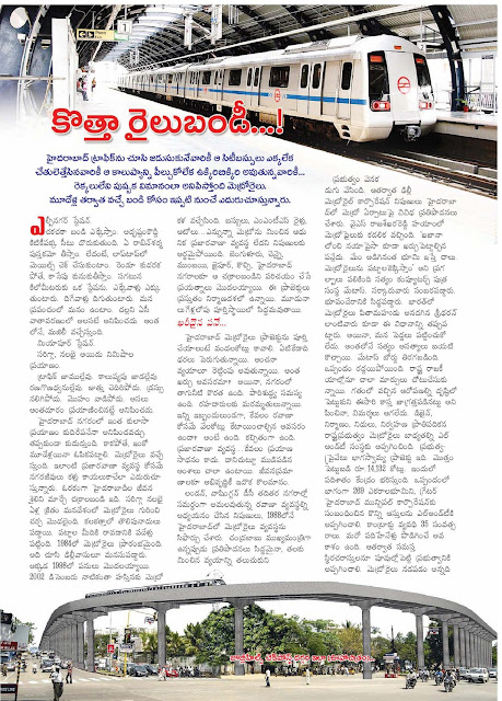Essay On Metro Train